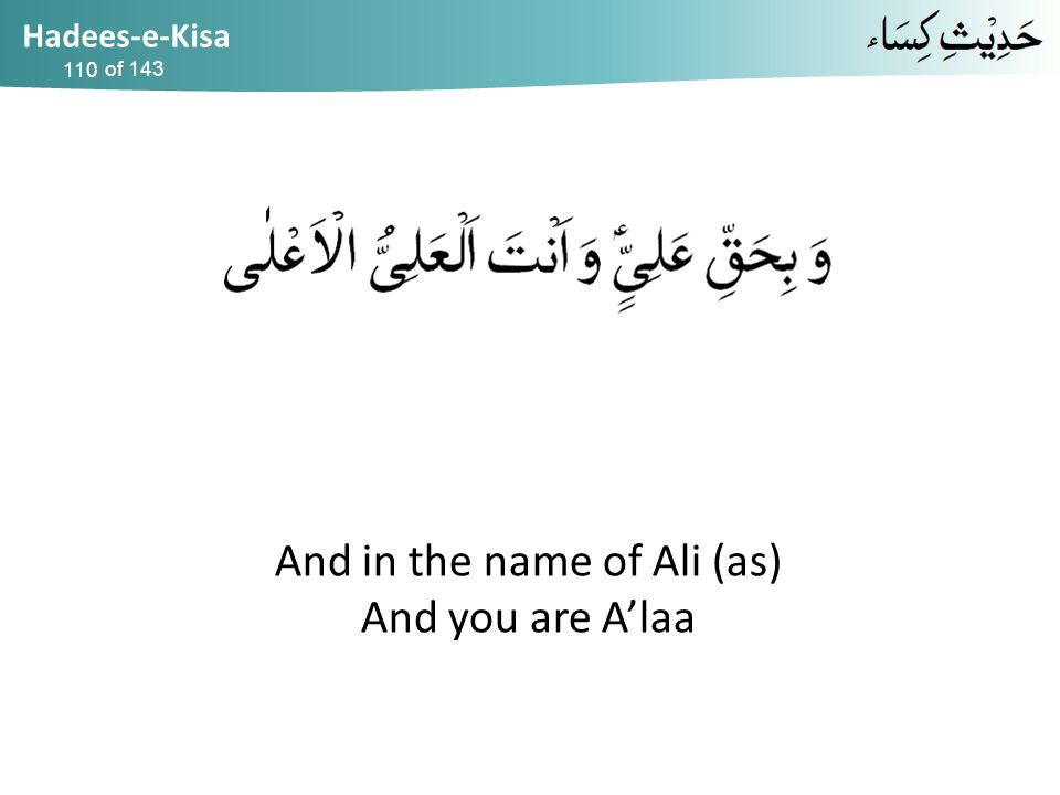 Hadees-e-Kisa of 143 And in the name of Ali (as) And you are A'laa 110