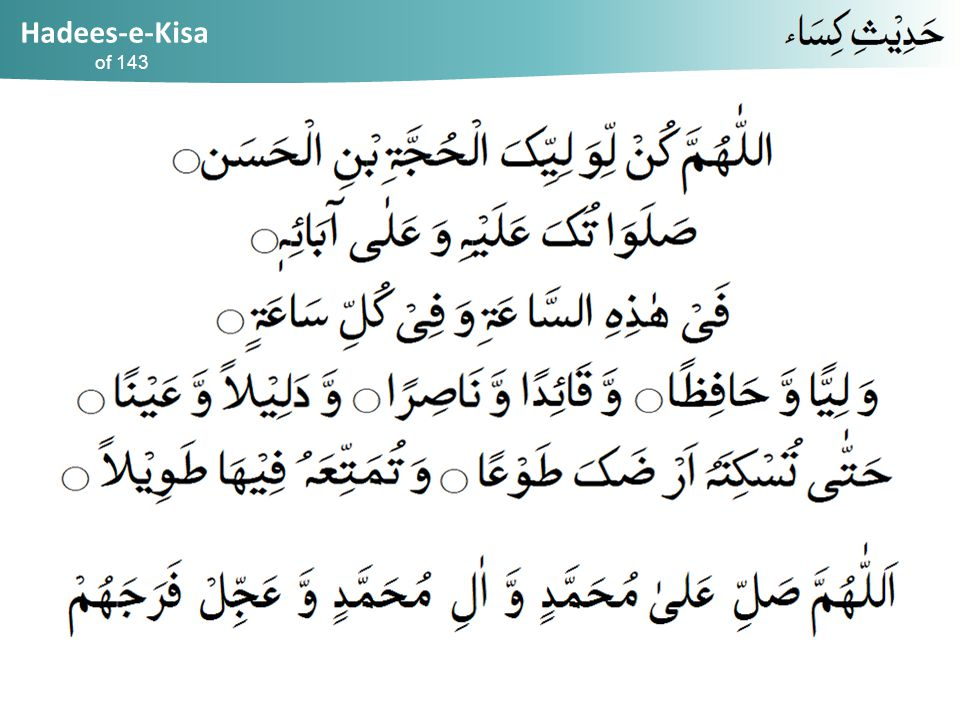 Hadees-e-Kisa of 143