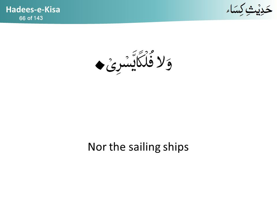 Hadees-e-Kisa of 143 Nor the sailing ships 66