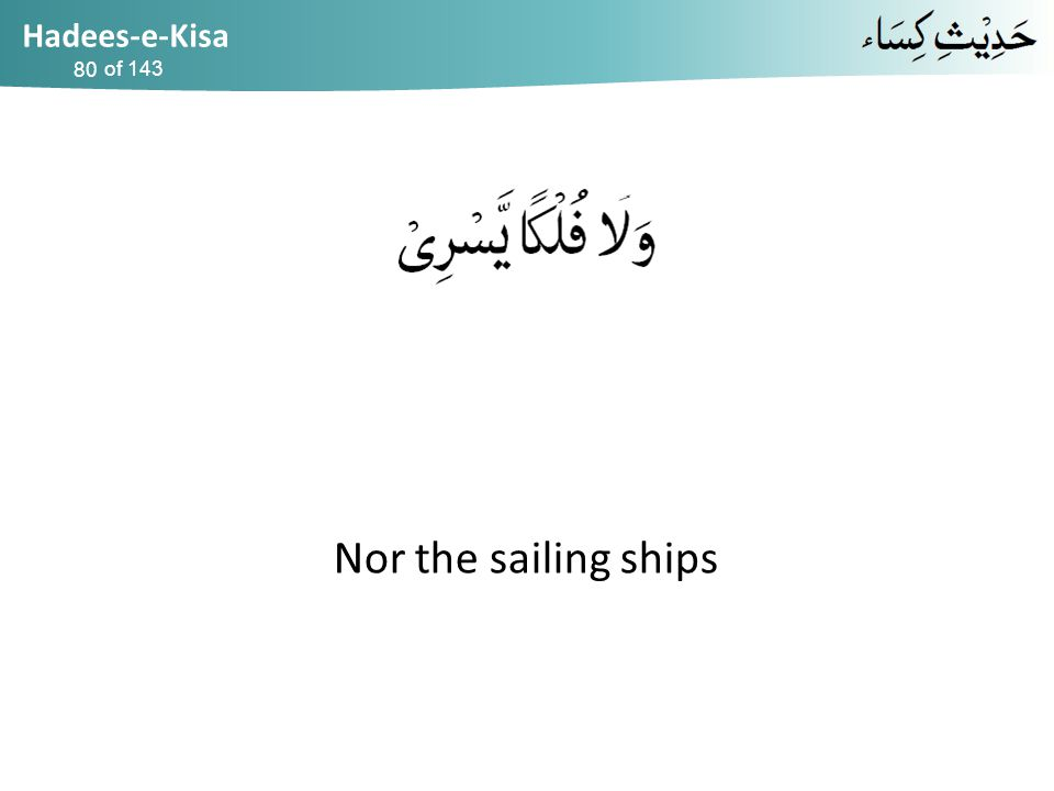 Hadees-e-Kisa of 143 Nor the sailing ships 80
