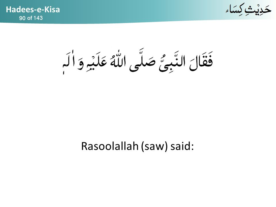 Hadees-e-Kisa of 143 Rasoolallah (saw) said: 90