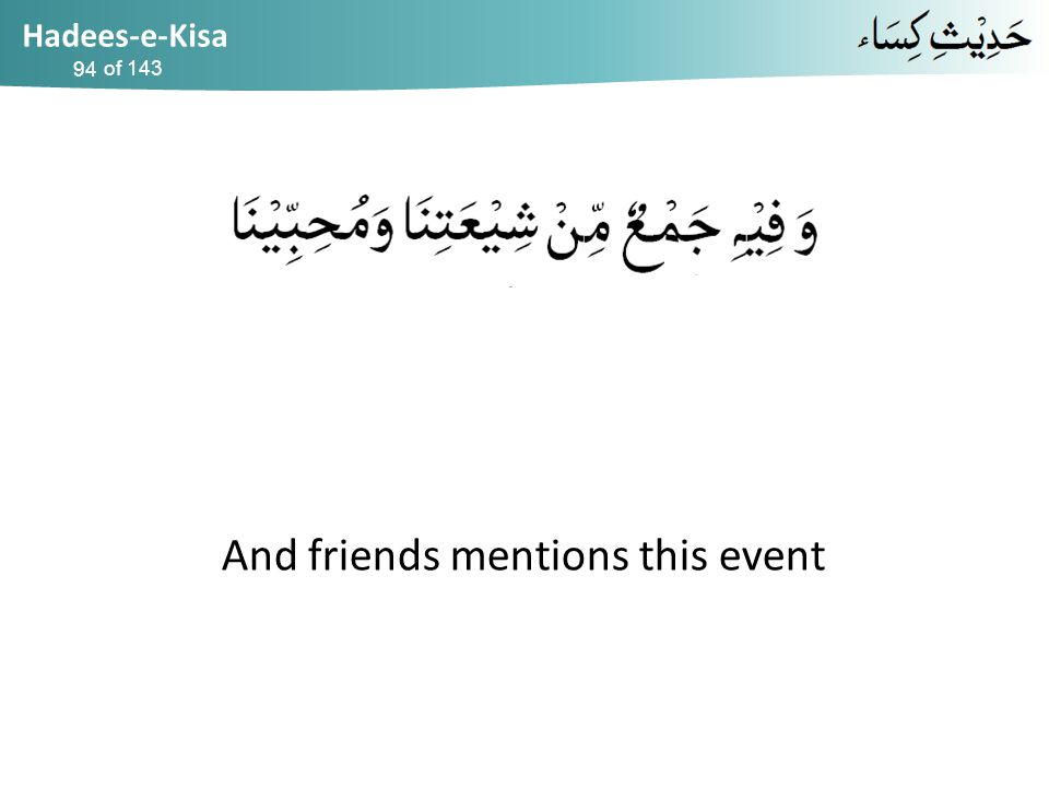 Hadees-e-Kisa of 143 And friends mentions this event 94