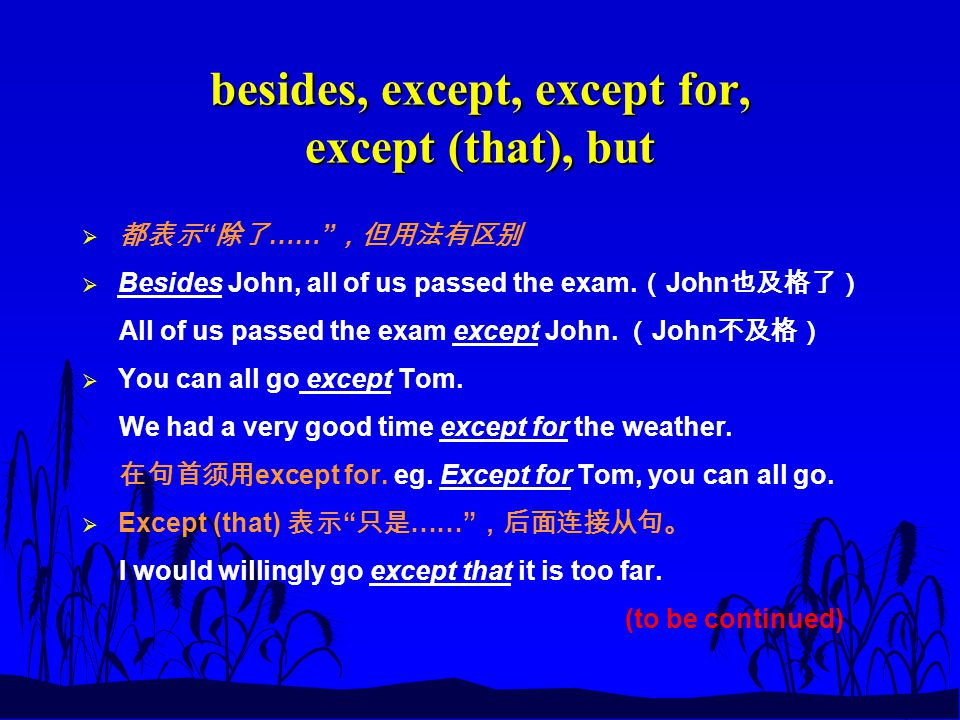 besides, except, except for, except (that), but  都表示 除了 …… ,但用法有区别  Besides John, all of us passed the exam.