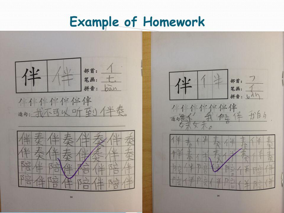 Example of Homework