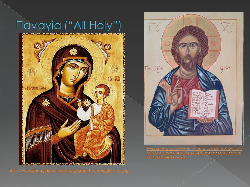 http://www.panagiaprousiotissa.org/graphics/panagia_icon.jpg http://4.bp.blogspot.com/_7tZIlz5h7hw/SMFBnhsOgCI/AA AAAAAAAJ8/ttHUXF0uUMM/S240/Pantocrator,+Christ+Sa vior+and+Life+Giver.jpg