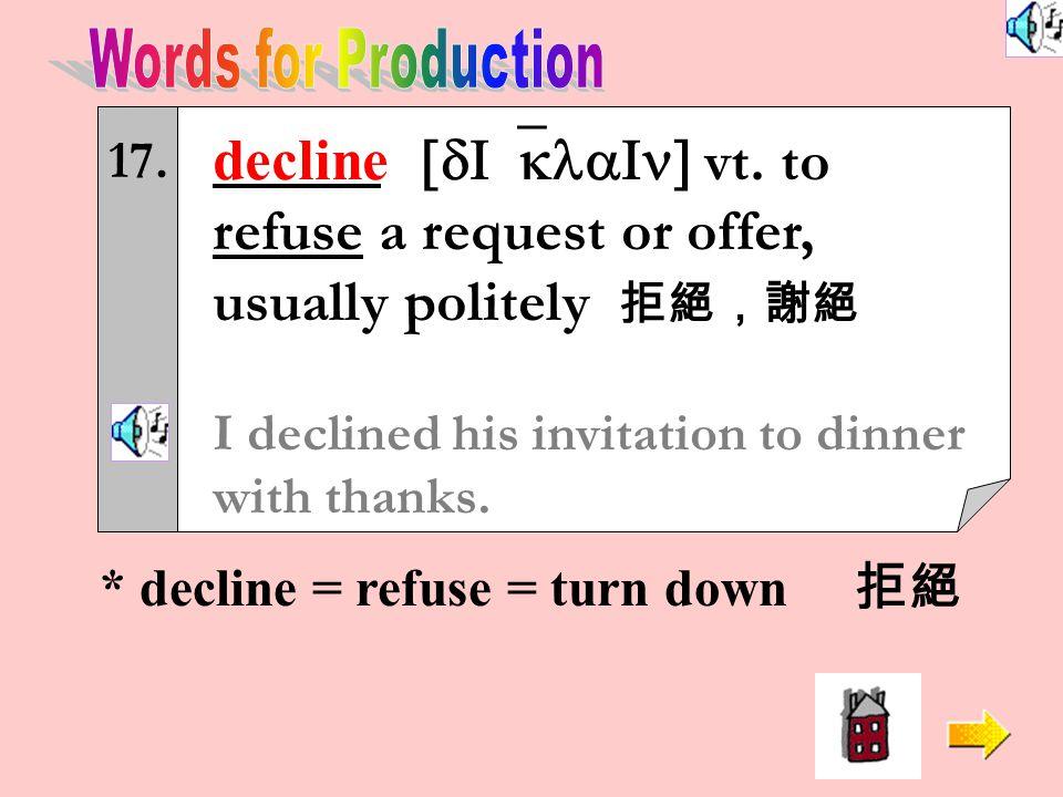 17.decline [dI`klaIn] vt.