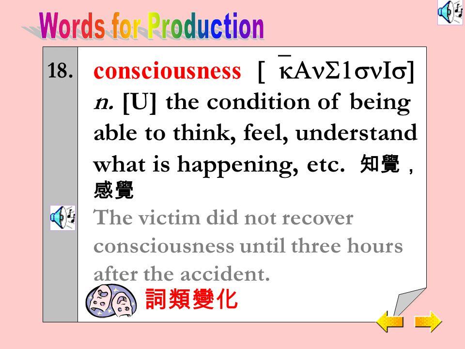 18.consciousness [`kAnS1snIs] n.