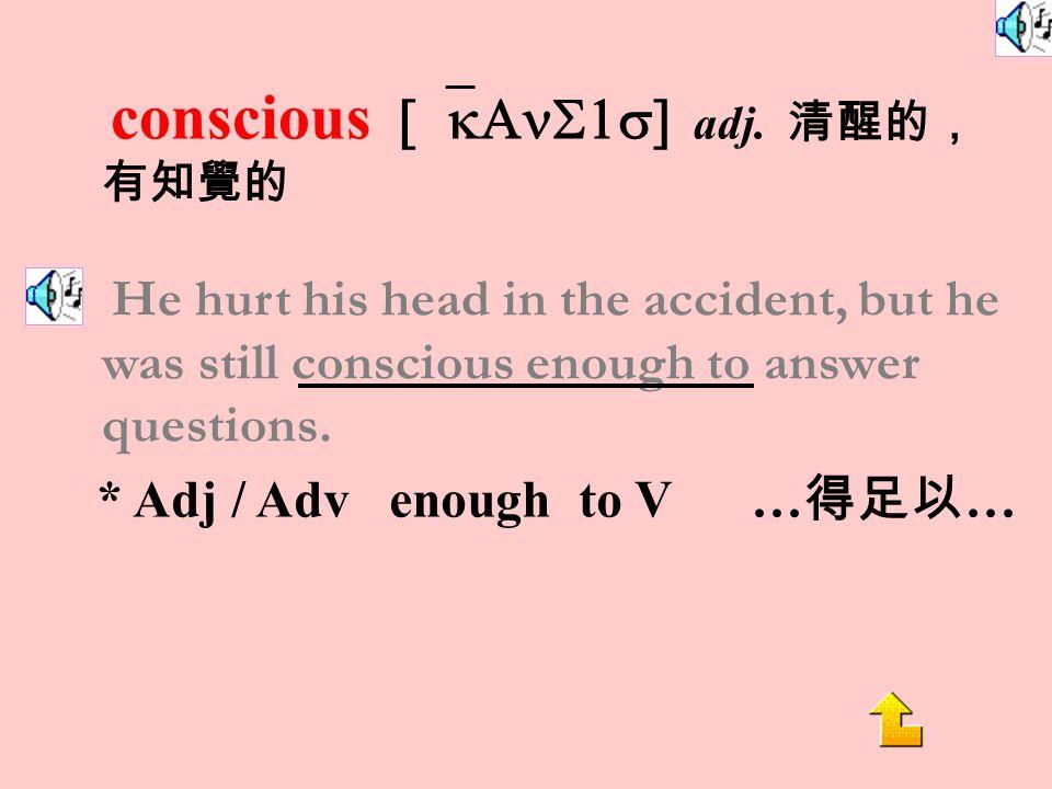 conscious [`kAnS1s] adj.