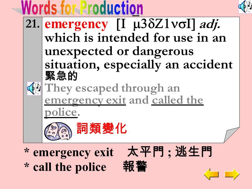 21.emergency [I`m3dZ1nsI] adj.