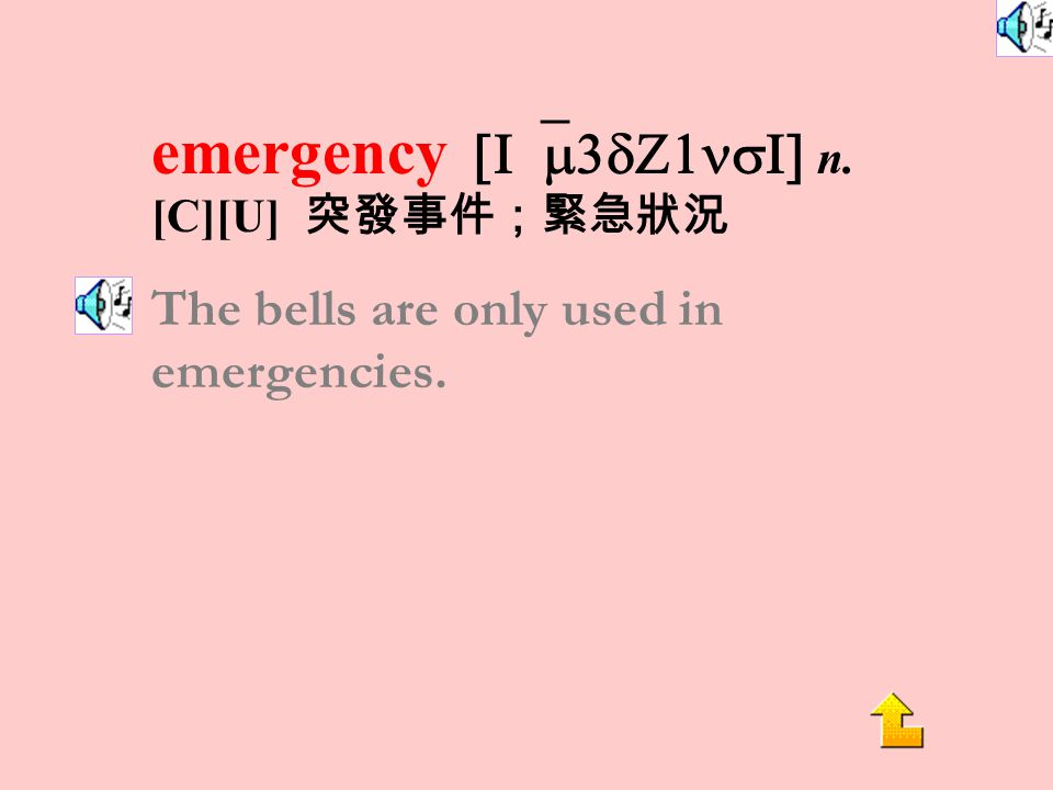 21. emergency [I`m3dZ1nsI] adj. which is intended for use in an unexpected or dangerous situation, especially an accident 緊急的 They escaped through an