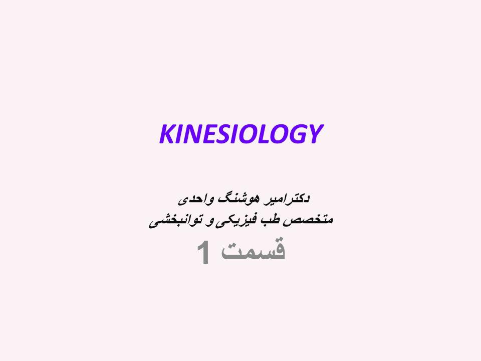 KINESIOLOGY دکترامیر هوشنگ واحدی متخصص طب فیزیکی و توانبخشی قسمت 1