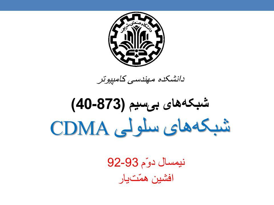 شبکههای سلولی CDMA شبکههای بیسیم (873-40) شبکههای سلولی CDMA نیمسال دوّم 93-92 افشین همّت یا ر دانشکده مهندسی کامپیوتر
