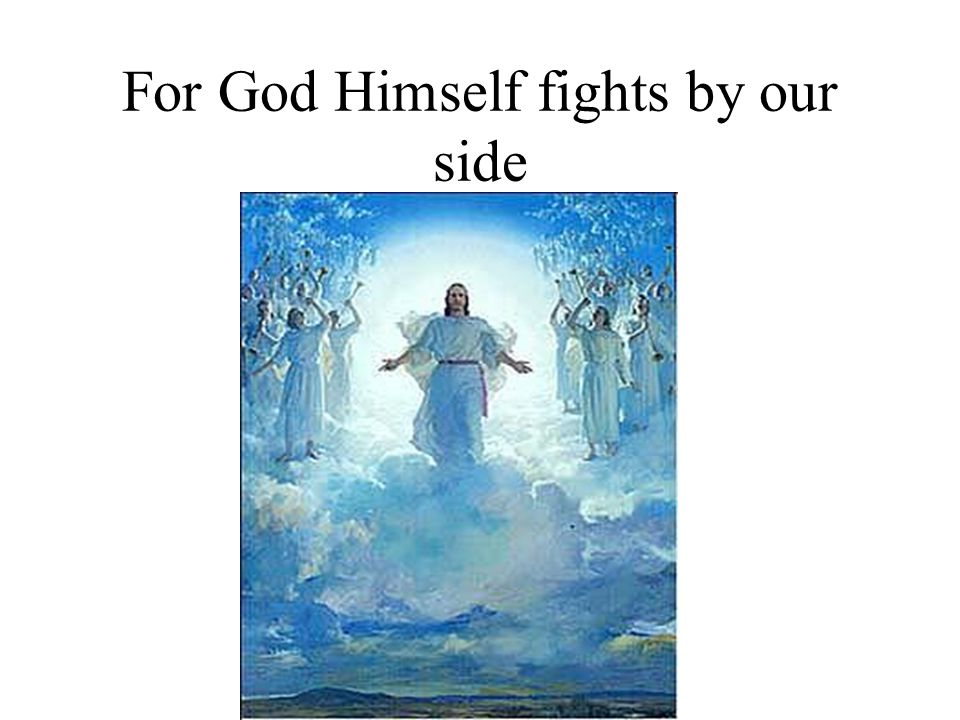 For God Himself fights by our side
