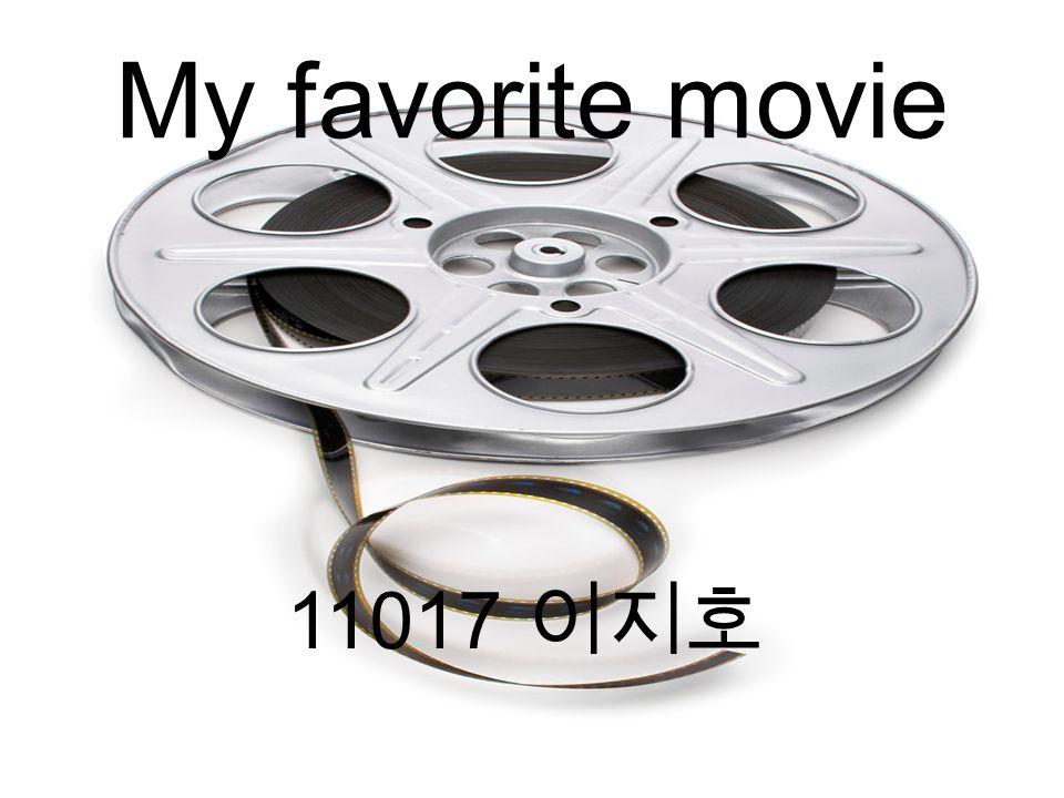 My favorite movie 11017 이지호