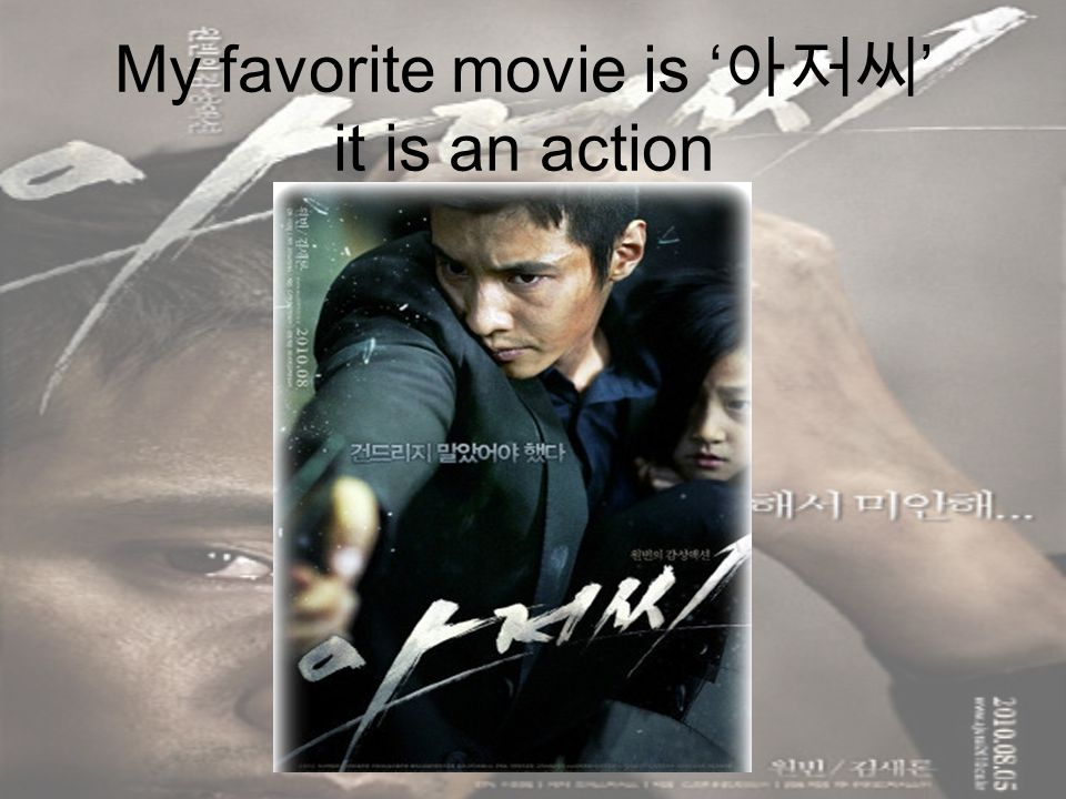 My favorite movie is ' 아저씨 ' it is an action