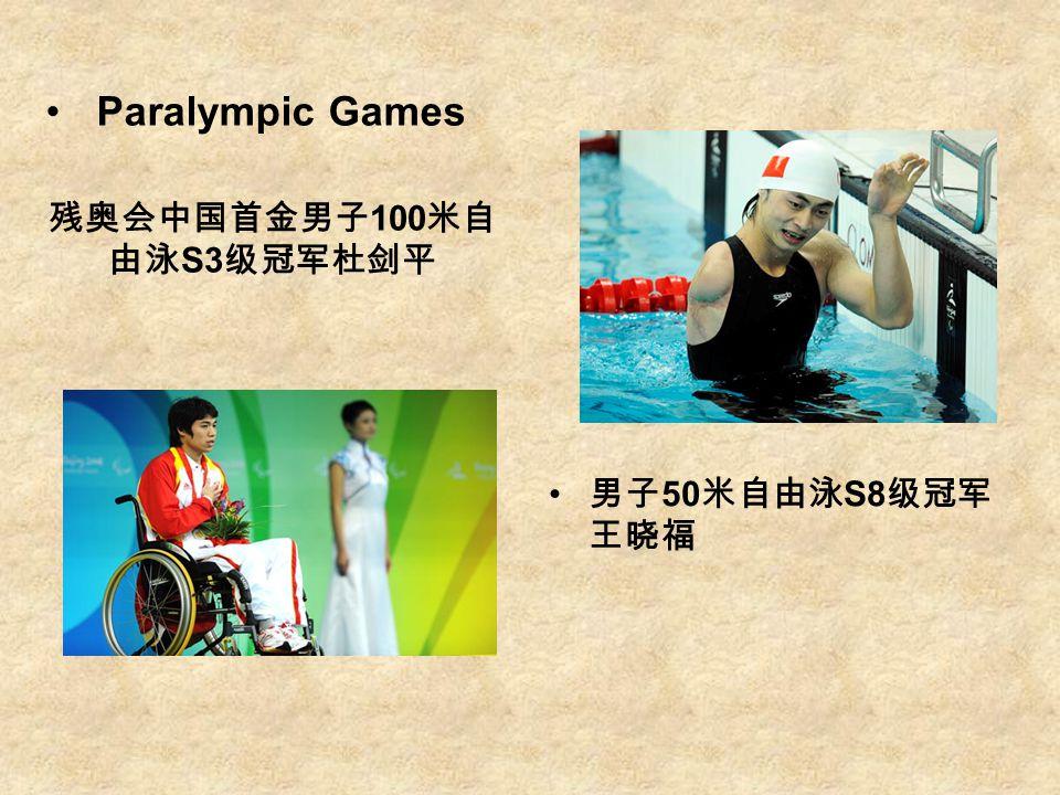 残奥会中国首金男子 100 米自 由泳 S3 级冠军杜剑平 Paralympic Games 男子 50 米自由泳 S8 级冠军 王晓福