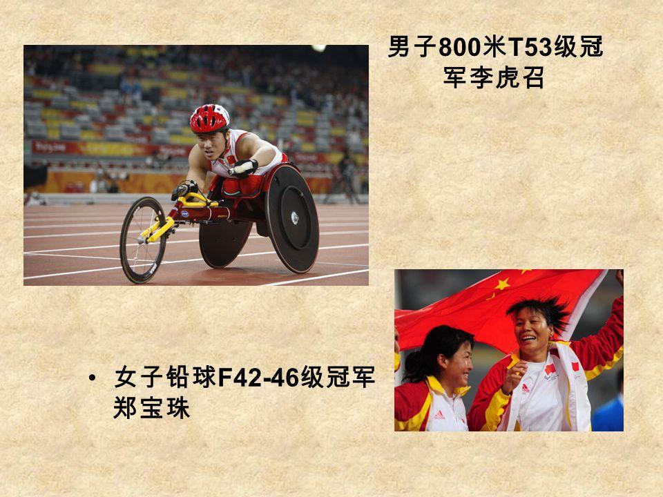 男子 800 米 T53 级冠 军李虎召 女子铅球 F42-46 级冠军 郑宝珠