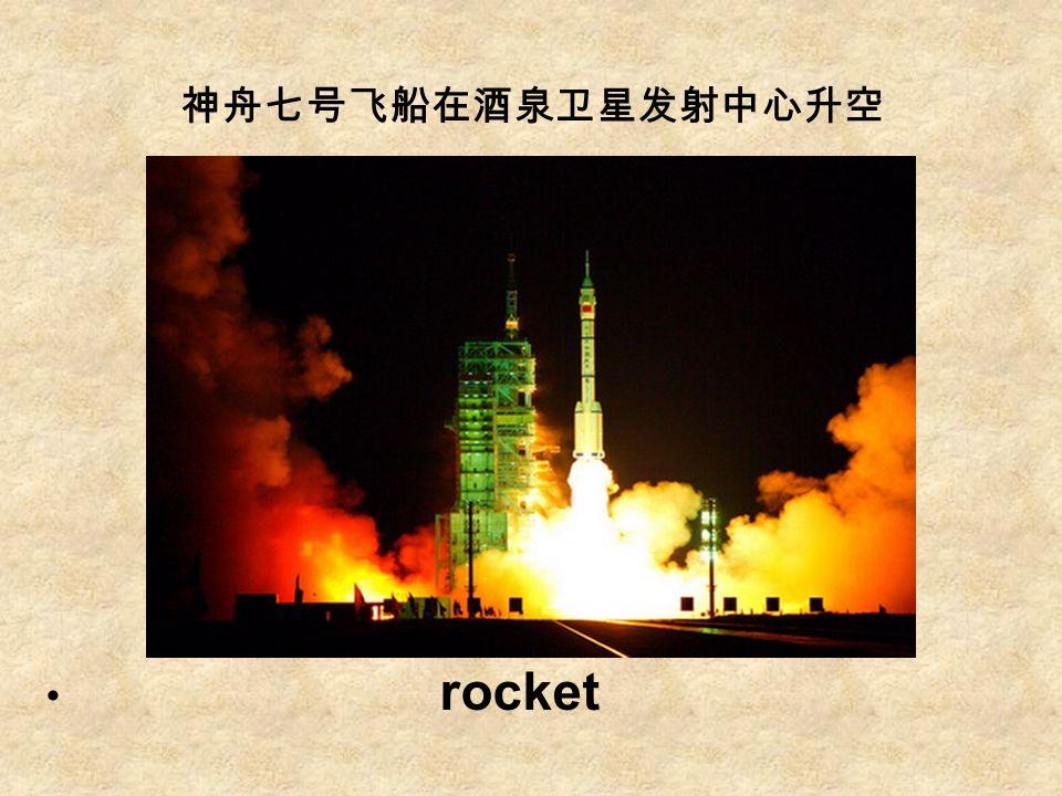 神舟七号飞船在酒泉卫星发射中心升空 rocket