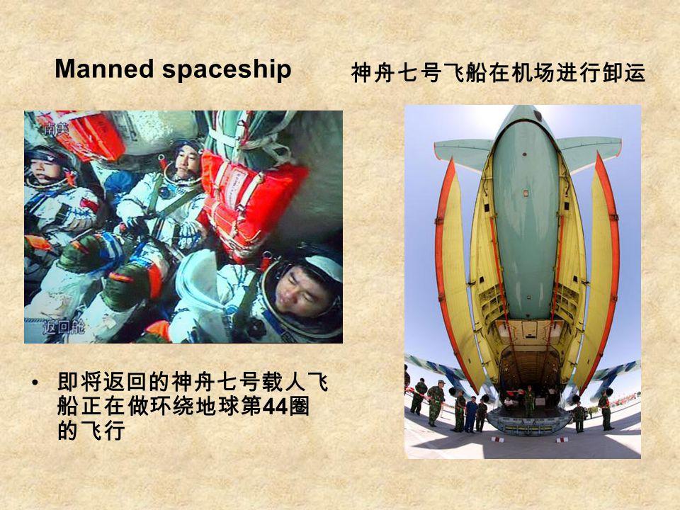神舟七号飞船在机场进行卸运 即将返回的神舟七号载人飞 船正在做环绕地球第 44 圈 的飞行 Manned spaceship