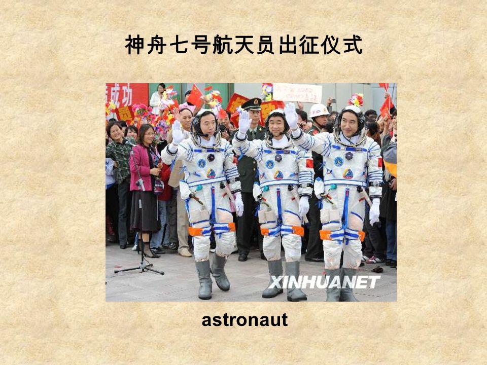神舟七号航天员出征仪式 astronaut