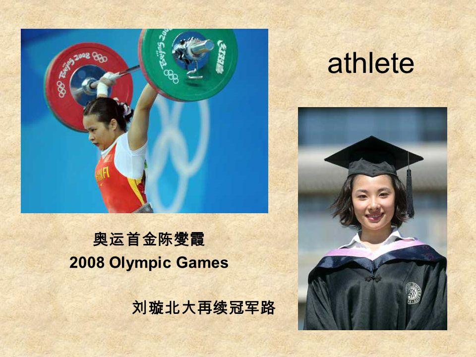 athlete 奥运首金陈燮霞 2008 Olympic Games 刘璇北大再续冠军路