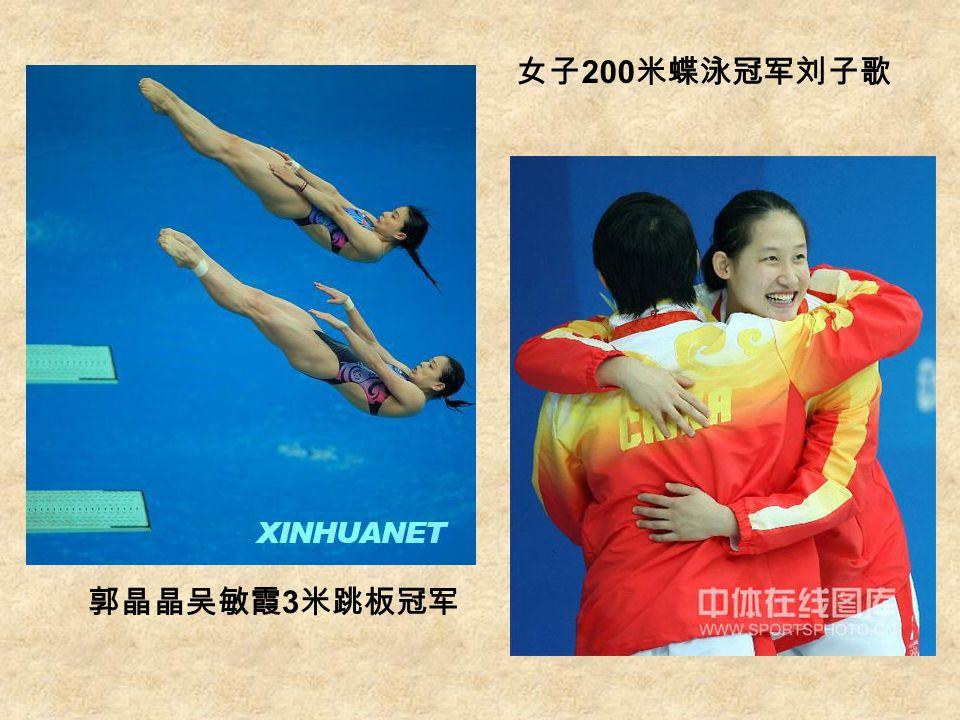 女子 200 米蝶泳冠军刘子歌 郭晶晶吴敏霞 3 米跳板冠军