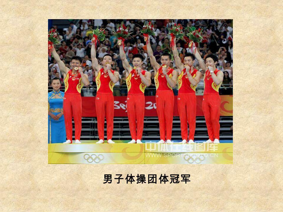 男子体操团体冠军
