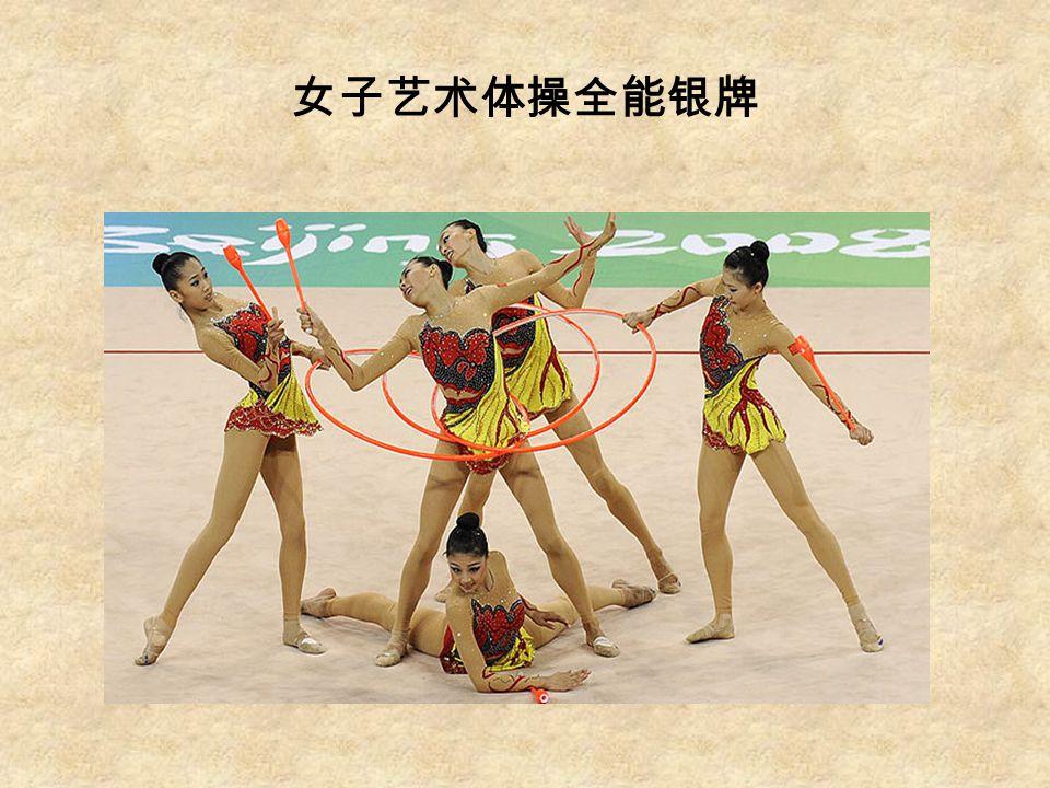 女子艺术体操全能银牌