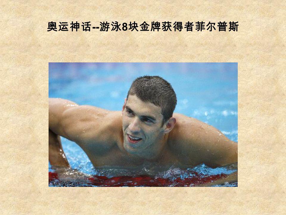 奥运神话 -- 游泳 8 块金牌获得者菲尔普斯