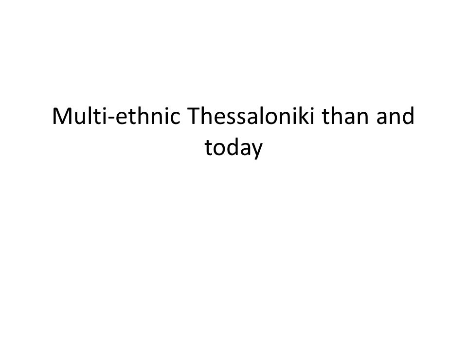 Multi-ethnic Thessaloniki than and today