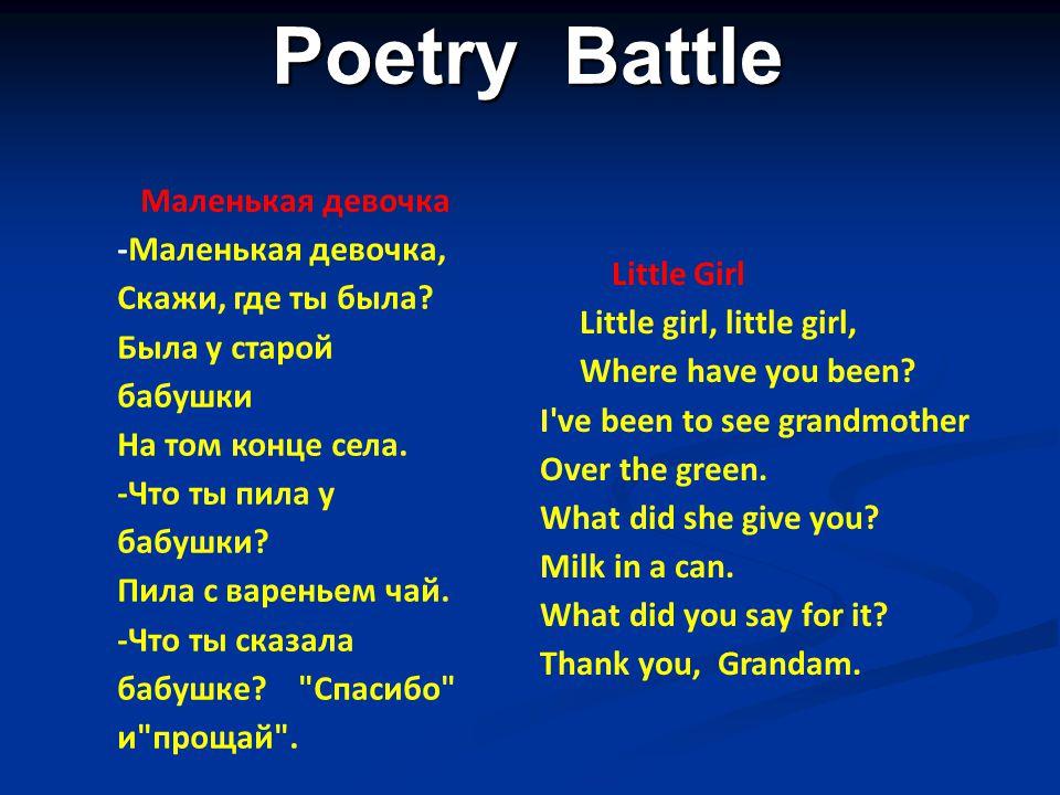 Poetry Battle Poetry Battle Маленькая девочка -Маленькая девочка, Скажи, где ты была.