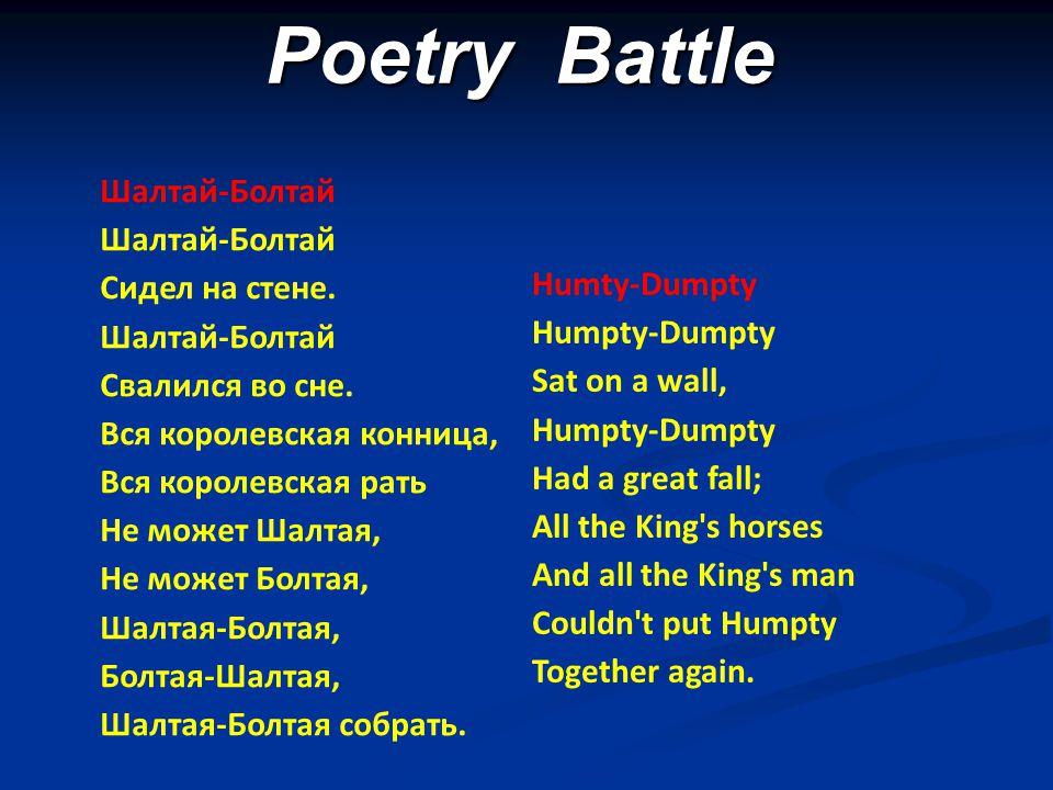 Poetry Battle Poetry Battle Шалтай-Болтай Шалтай-Болтай Сидел на стене.