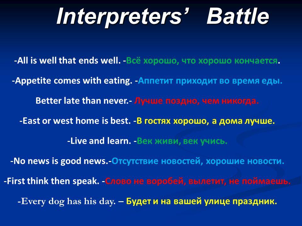 Interpreters' Battle -All is well that ends well.-Всё хорошо, что хорошо кончается.
