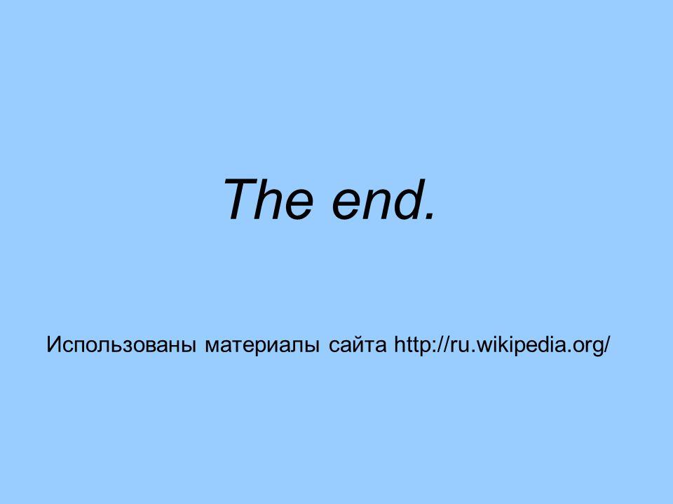 The end. Использованы материалы сайта http://ru.wikipedia.org/