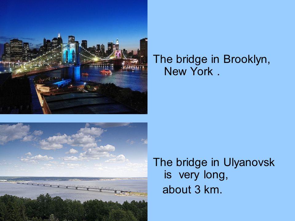 The bridge in Brooklyn, New York. The bridge in Ulyanovsk is very long, about 3 km.
