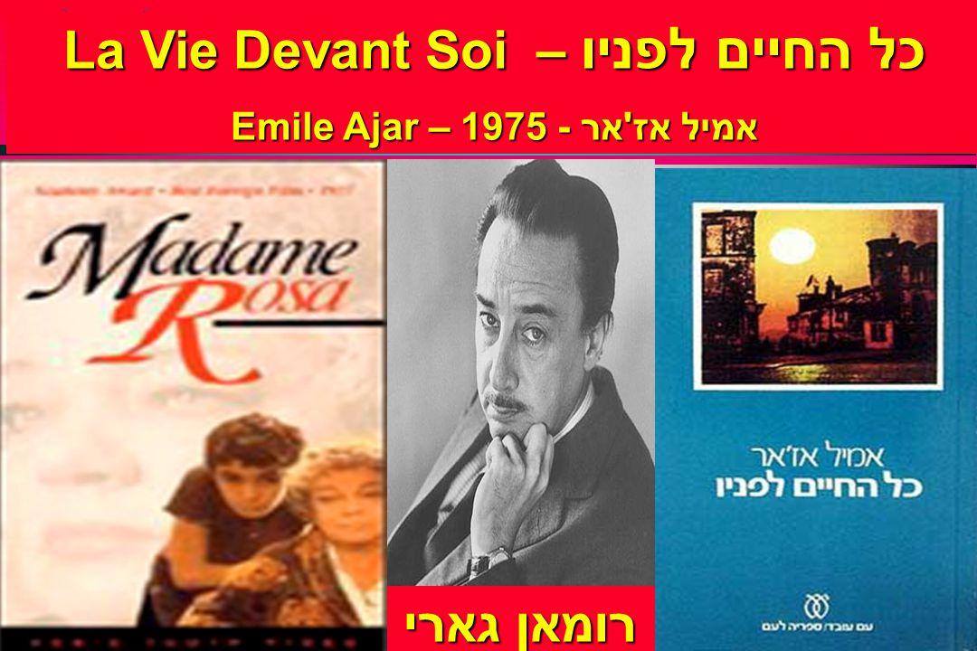 כל החיים לפניו – La Vie Devant Soi אמיל אז אר - 1975 – Emile Ajar רומאן גארי