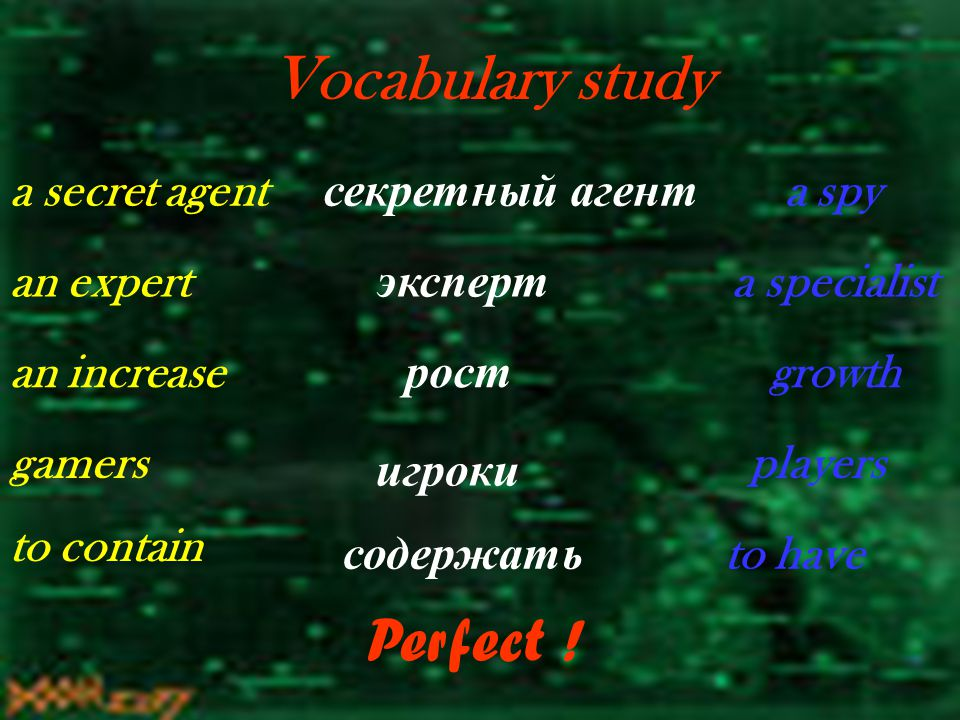 Vocabulary study a secret agent an expert an increase gamers to contain a spy a specialist growth players to have секретный агент эксперт рост игроки содержать Perfect !
