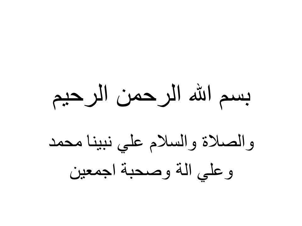 بسم الله الرحمن الرحيم والصلاة والس م علي نبينا محمد وعلي الة وصحبة اجمعين