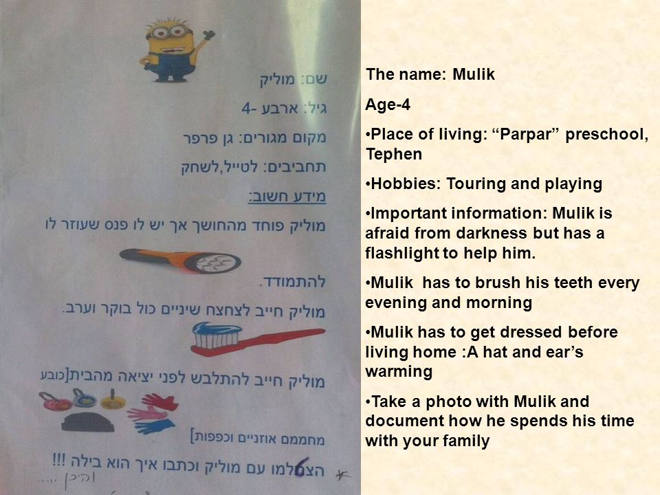 The name: Mulik Age-4 Place of living: Parpar preschool, Tephen Hobbies: Touring and playing Important information: Mulik is afraid from darkness but has a flashlight to help him.