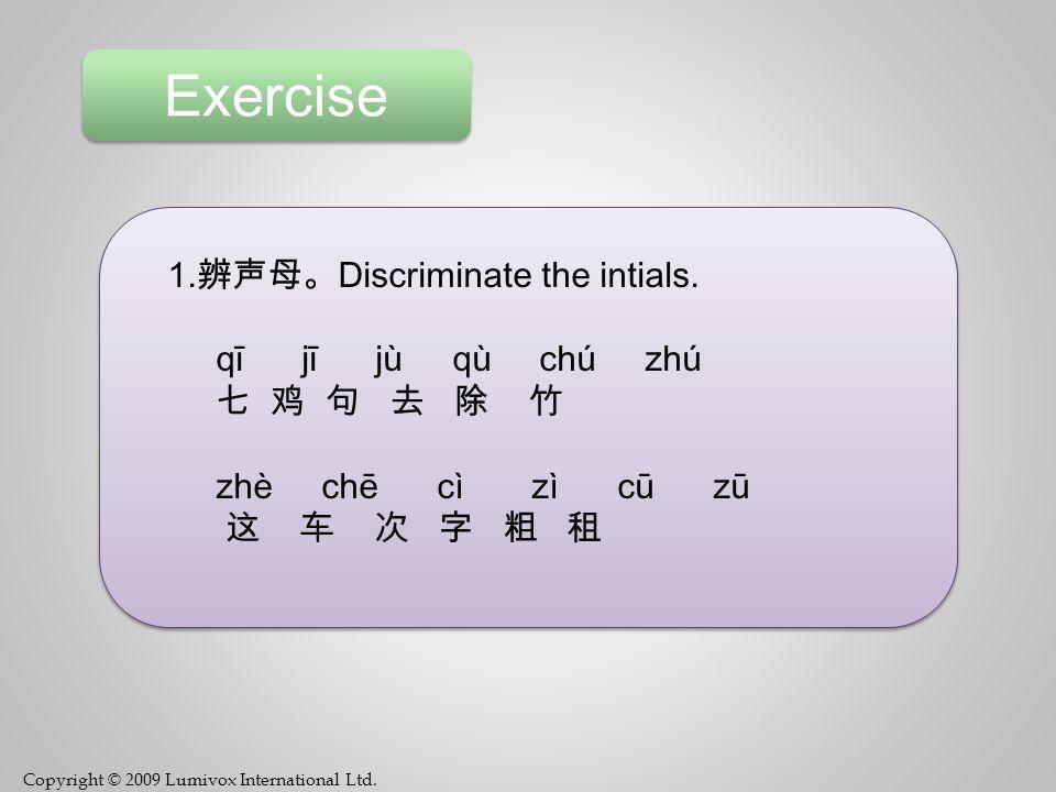 Copyright © 2009 Lumivox International Ltd. Exercise: 辨声母。 Discriminate the initials.