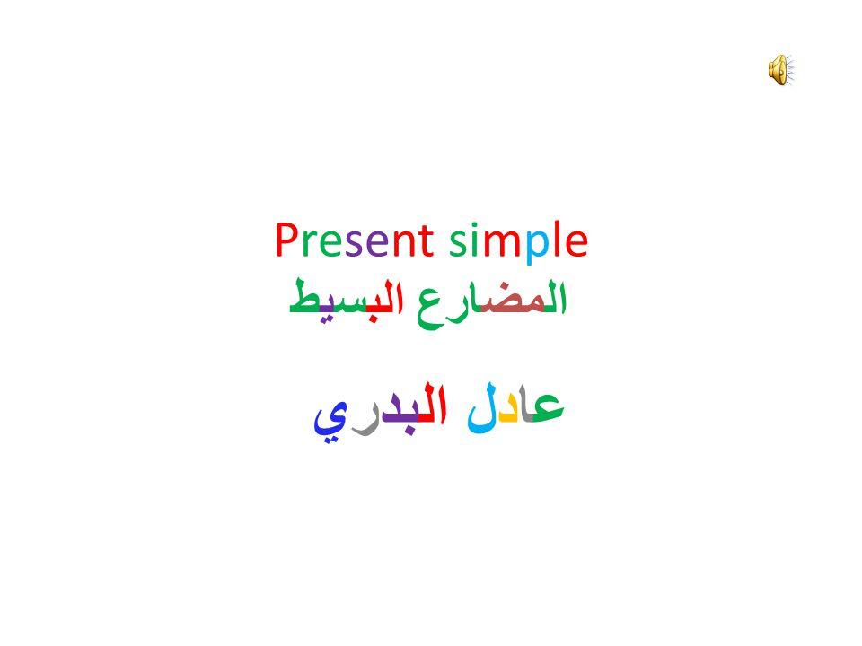 Present simple المضارع البسيط عادل البدري