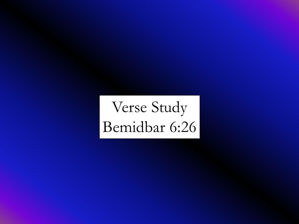 Verse Study Bemidbar 6:26