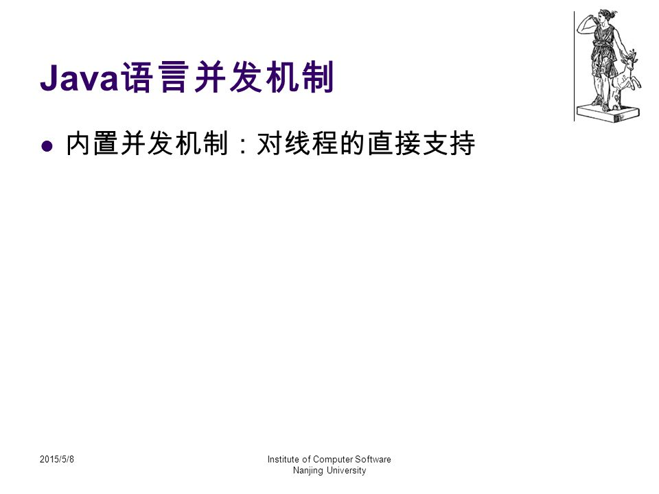 2015/5/8Institute of Computer Software Nanjing University Java 语言并发机制 内置并发机制:对线程的直接支持