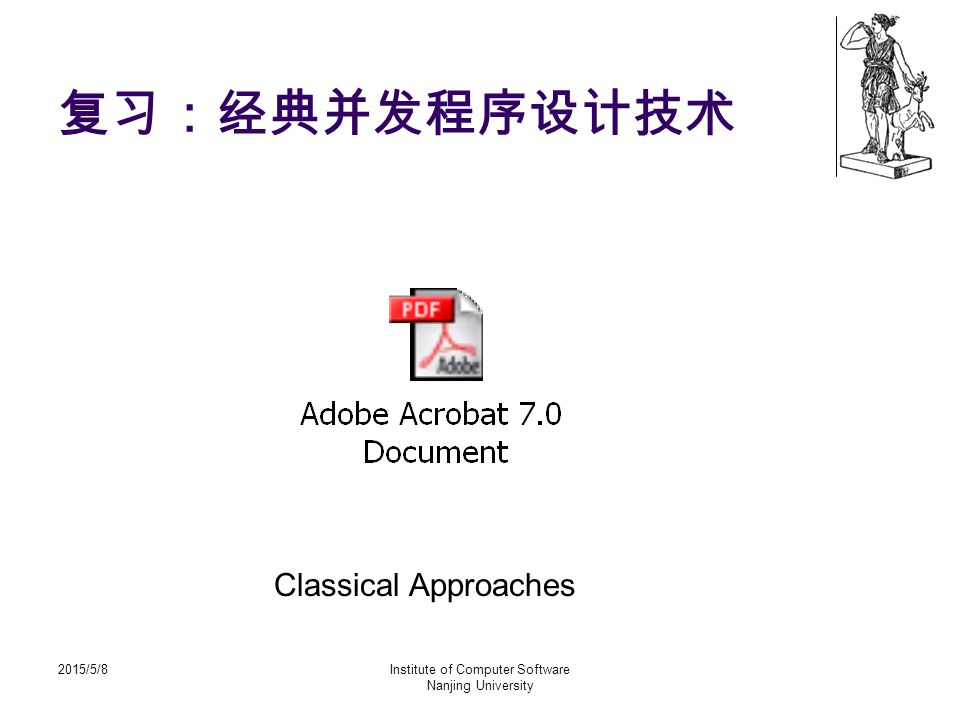 2015/5/8Institute of Computer Software Nanjing University 复习:经典并发程序设计技术 Classical Approaches
