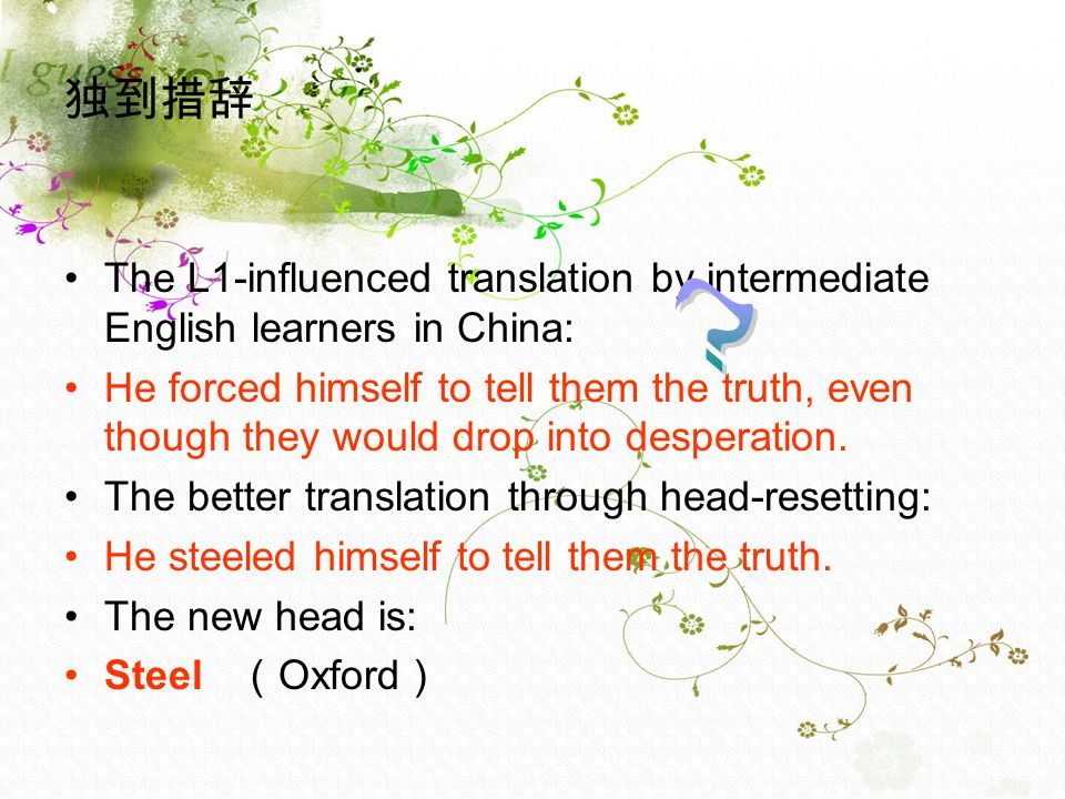 独到措辞 The L1-influenced translation by intermediate English learners in China: He forced himself to tell them the truth, even though they would drop into desperation.
