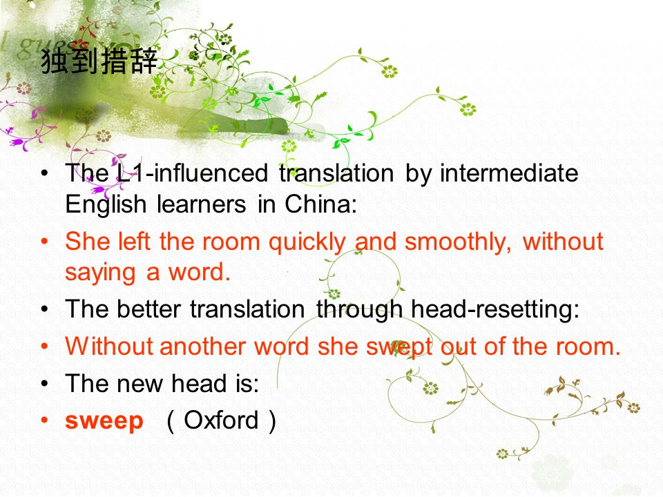 独到措辞 The L1-influenced translation by intermediate English learners in China: She left the room quickly and smoothly, without saying a word.