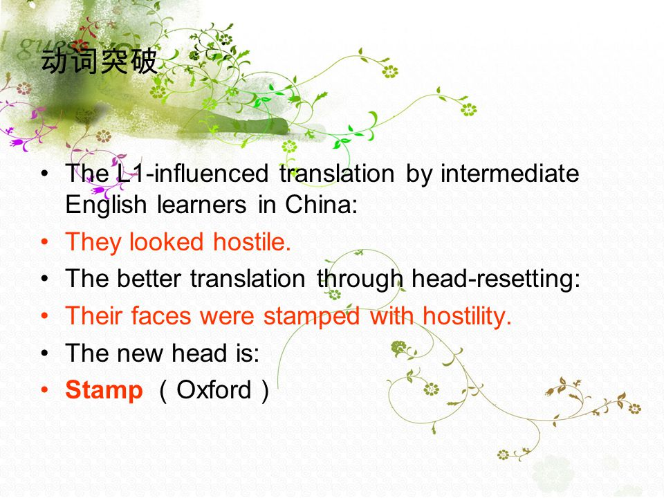 The L1-influenced translation by intermediate English learners in China: They looked hostile.
