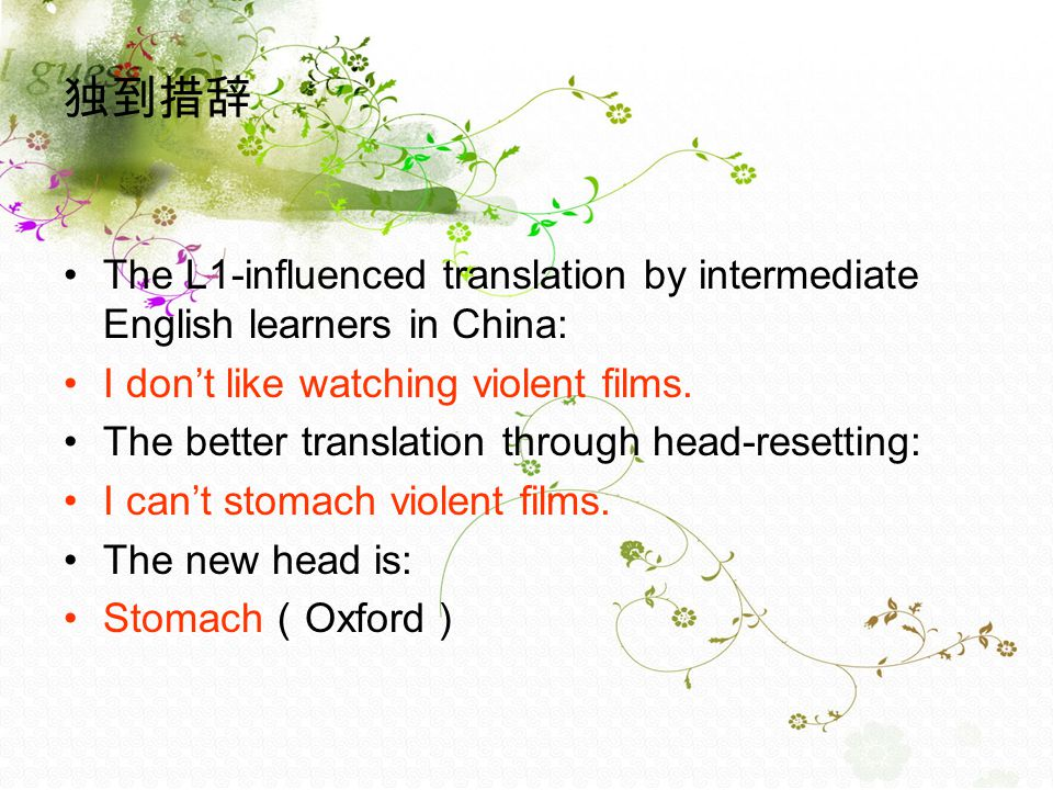 独到措辞 The L1-influenced translation by intermediate English learners in China: I don't like watching violent films.