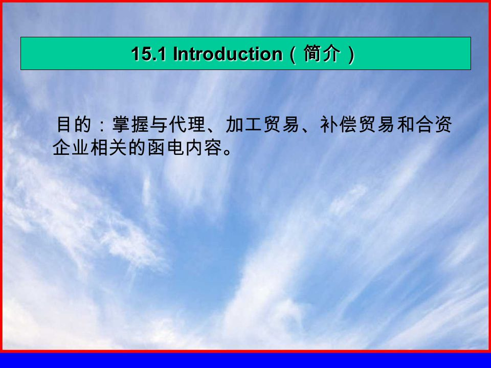 15.3 Focal Words (焦点词汇) business n.