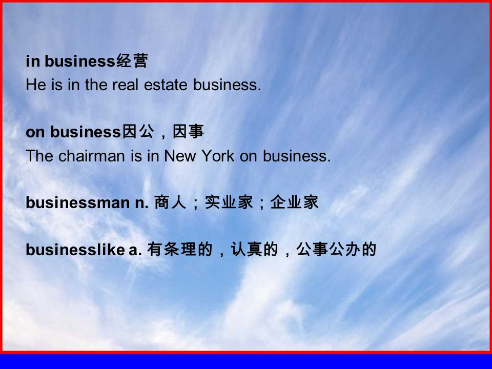 in business 经营 He is in the real estate business.